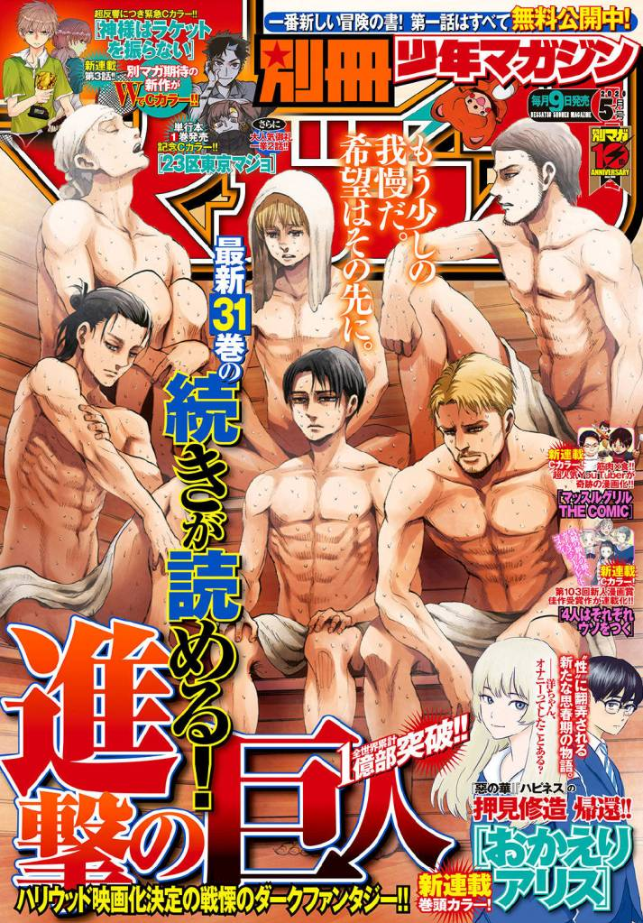 Bessatsu Shonen Magazine Cover - May 2020 issue