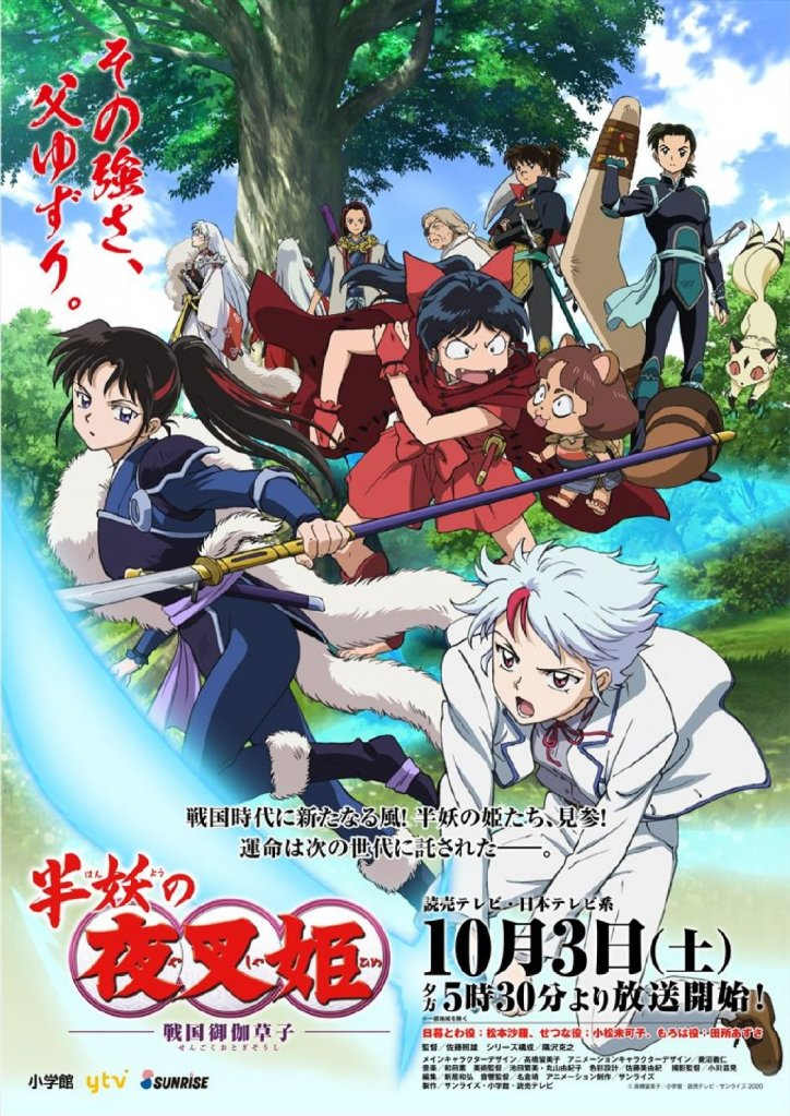 Yashahime: Princess Half-Demon Official Poster. Notice Inuyasha turned toward the sacred tree.